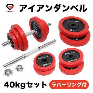 【ポイント10倍】GronG(グロング) アイアンダンベル 40kg セット 片手20kg×2個 ラバー付き シャフト プレート 重量変更 調節可能