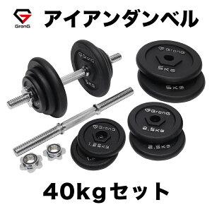 【ポイント10倍】GronG(グロング) アイアンダンベル 40kg セット 片手20kg×2個 シャフト プレート 重量変更 調節可能