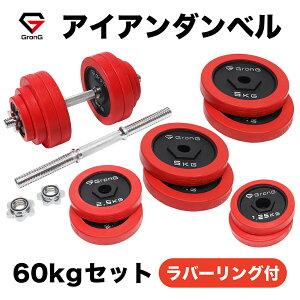 【ポイント10倍】GronG(グロング) アイアンダンベル 60kg セット 片手30kg×2個 ラバー付き シャフト プレート 重量変更 調節可能