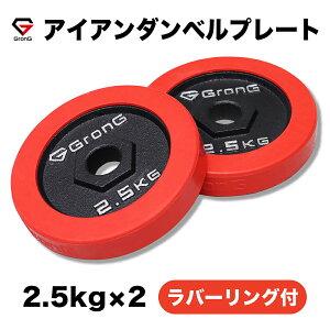 GronG(グロング) アイアンダンベル プレート 追加 セット バーベル 2.5kg×2 計5kg ラバー付き シャフト径28mm