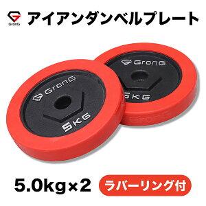 【ポイント10倍】GronG(グロング) アイアンダンベル プレート 追加 セット バーベル 5kg×2 計10kg ラバー付き シャフト径28mm