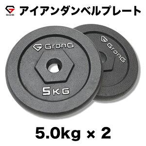 GronG(グロング) アイアンダンベル プレート 追加 セット バーベル 5kg×2 計10kg シャフト径28mm