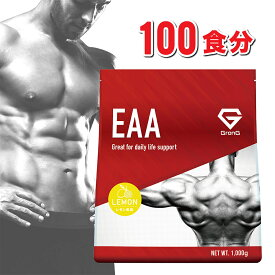 【レビューでシェイカープレゼント】GronG(グロング) EAA レモン 風味 1kg(100食分) 10種類 アミノ酸 サプリメント 国産