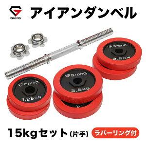 【ポイント10倍】GronG(グロング) アイアンダンベル 15kg 片手 ラバー付き シャフト プレート セット 重量変更 調節可能