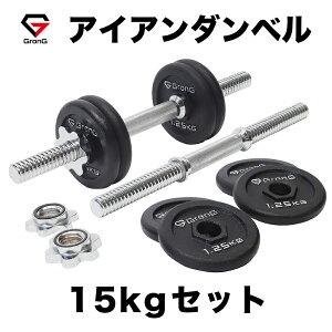 【ポイント10倍】GronG(グロング) アイアンダンベル 15kg セット 片手7.5kg×2個 シャフト プレート 重量変更 調節可能
