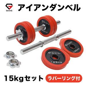 【ポイント10倍】GronG(グロング) アイアンダンベル 15kg セット 片手7.5kg×2個 ラバー付き シャフト プレート 重量変更 調節可能
