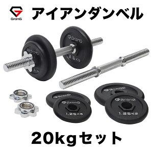 【ポイント10倍】GronG(グロング) アイアンダンベル 20kg セット 片手10kg×2個 シャフト プレート 重量変更 調節可能