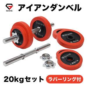 GronG(グロング) アイアンダンベル 20kg セット 片手10kg×2個 ラバー付き シャフト プレート 重量変更 調節可能