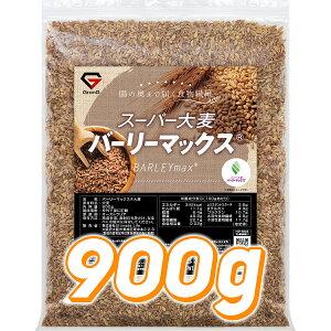 【レビューで特典GET】 GronG(グロング) 大麦 スーパー大麦 バーリーマックス 900g 食物繊維 押麦 もち麦