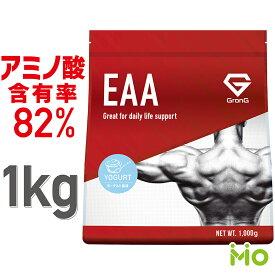 【セール対象商品】GronG(グロング) EAA 1kg ヨーグルト 風味 10種類 アミノ酸 サプリメント 国産