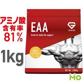 【セール対象商品】GronG(グロング) EAA 1kg オレンジ 風味 10種類 アミノ酸 サプリメント 国産