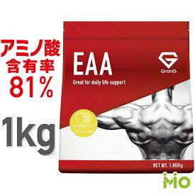 【セール対象商品】GronG(グロング) EAA 1kg グレープフルーツ 風味 10種類 アミノ酸 サプリメント 国産