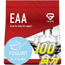 GronG(グロング) EAA 1kg ヨーグルト 風味 (100食分) 10種類 アミノ酸 サプリメント 国産