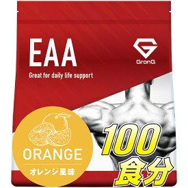 【レビューでシェイカーGET】 GronG(グロング) EAA 1kg オレンジ 風味 (100食分) 10種類 アミノ酸 サプリメント 国産
