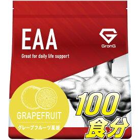 【レビューでシェイカーGET】 GronG(グロング) EAA 1kg グレープフルーツ 風味 (100食分) 10種類 アミノ酸 サプリメント 国産