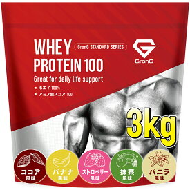 GronG(グロング) プロテイン 3kg ホエイプロテイン 100 風味付き おきかえダイエット 筋トレ 国産