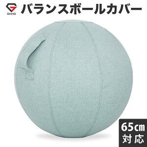 GronG(グロング) バランスボール カバー 直径65cm対応