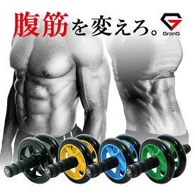 GronG(グロング) 腹筋ローラー マット付き アブ 筋トレ ローラー アブホイール 4カラー