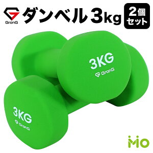 GronG(グロング) ダンベル 3kg 2個セット グリーン