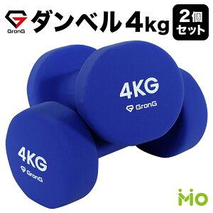 GronG(グロング) ダンベル 4kg 2個セット ブルー