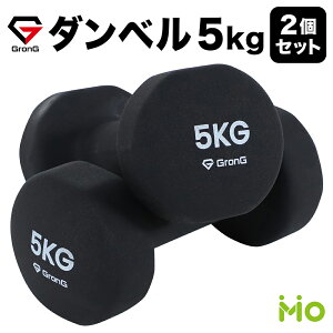 【ポイント10倍】GronG(グロング) ダンベル 5kg 2個セット ブラック