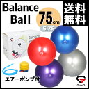 GronG バランスボール ヨガボール エクササイズボール 75cm アンチバースト 耐荷重250kg 空気入れ フットポンプ付き