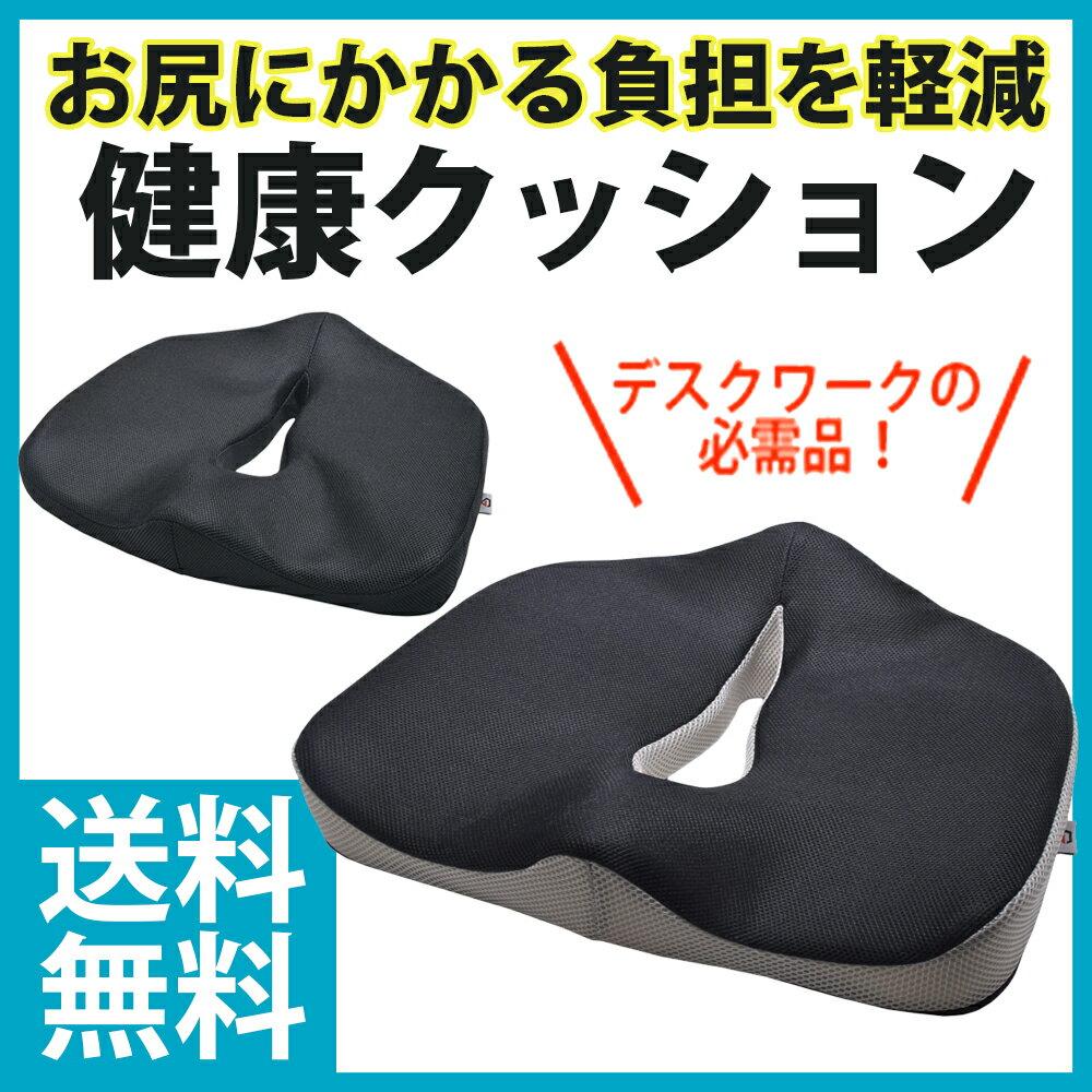 【エントリーでP5倍】 GronG 健康クッション オフィス 低反発 クッション 腰痛 対策 椅子 座布団