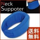 GronG 首サポーター ネックサポーター 頸椎カラー ソフト ブルー ストレッチ 3サイズ