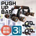 GronG プッシュアップバー プッシュアップスタンド 筋トレ トレーニング 腕立てスタンド 3カラー 送料無料