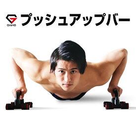 GronG(グロング) プッシュアップバー 腕立て伏せ プッシュアップスタンド トレーニング 腕立てスタンド 3カラー