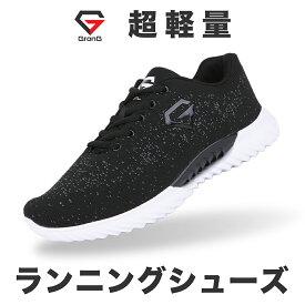 GronG(グロング) ランニングシューズ スニーカー ブラック 23cm〜27.5cm メンズ レディース 靴 シューズ トレーニングシューズ 室内シューズ