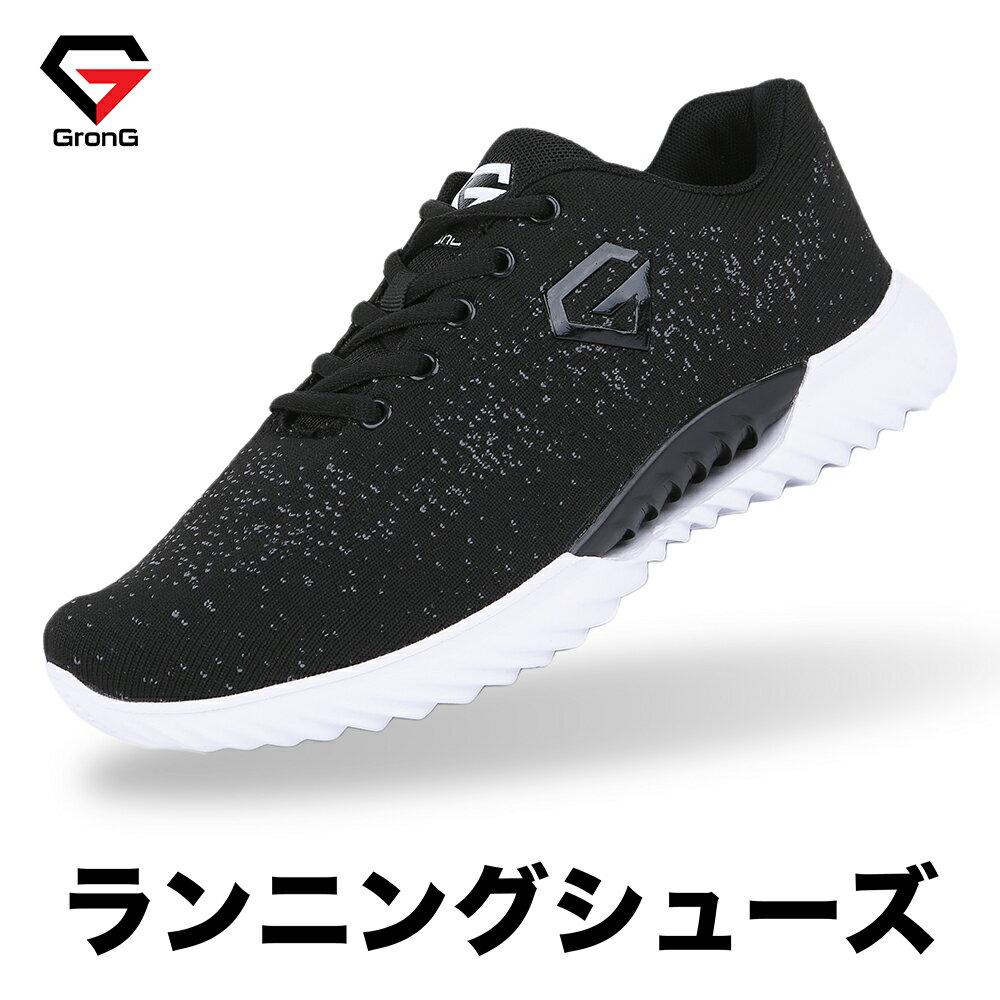 GronG ランニングシューズ メンズ レディース 23cm〜27.5cm ブラック 軽量 スポーツ 靴 スニーカー