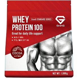 【再入荷】 GronG プロテイン ホエイプロテイン100 ココア風味 1kg 国産 おきかえダイエット 筋トレ トレーニング