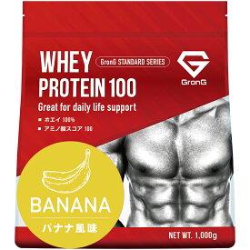 プロテイン 1kg バナナ風味 ホエイプロテイン100 国産 おきかえダイエット 筋トレ トレーニング GronG(グロング)