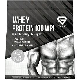 GronG プロテイン ホエイプロテイン100 WPI 1kg CFM製法 人工甘味料・香料無添加 プレーン ナチュラル おきかえダイエット 筋トレ トレーニング