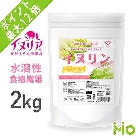 【ポイント最大12倍】 GronG(グロング) イヌリン 2kg 水溶性食物繊維 含有率90%以上 グルテン・アレルゲンフリー