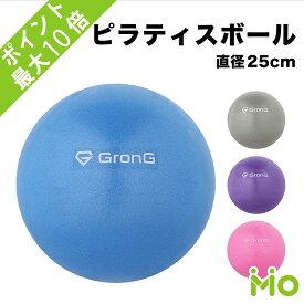 【ポイント最大10倍】 GronG(グロング) バランスボール ミニ ヨガ ピラティス レディース 3カラー 耐荷重150kg アンチバースト ボディボール