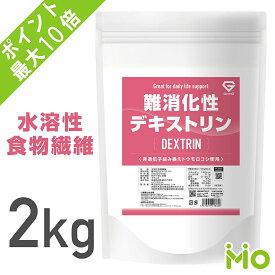【本日ポイント最大10倍】 GronG(グロング) 難消化性デキストリン 水溶性食物繊維 2kg (約280日分) 無添加 グルテンフリー