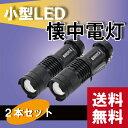 小型懐中電灯 2個セット LEDライト ハンディライト ズームフォーカス機能付き ブラック