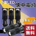 小型懐中電灯 5個セット LEDライト ハンディライト ズームフォーカス機能付き ブラック