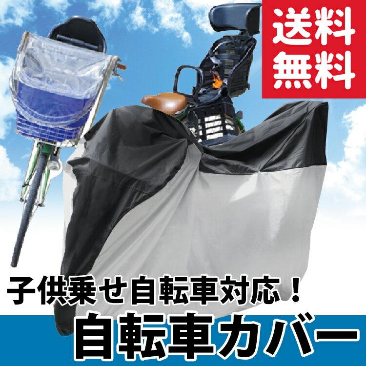 LIBERTA 自転車カバー 子供のせ サイクルカバー 丈夫 UVカット 風飛び防止 子供乗せ