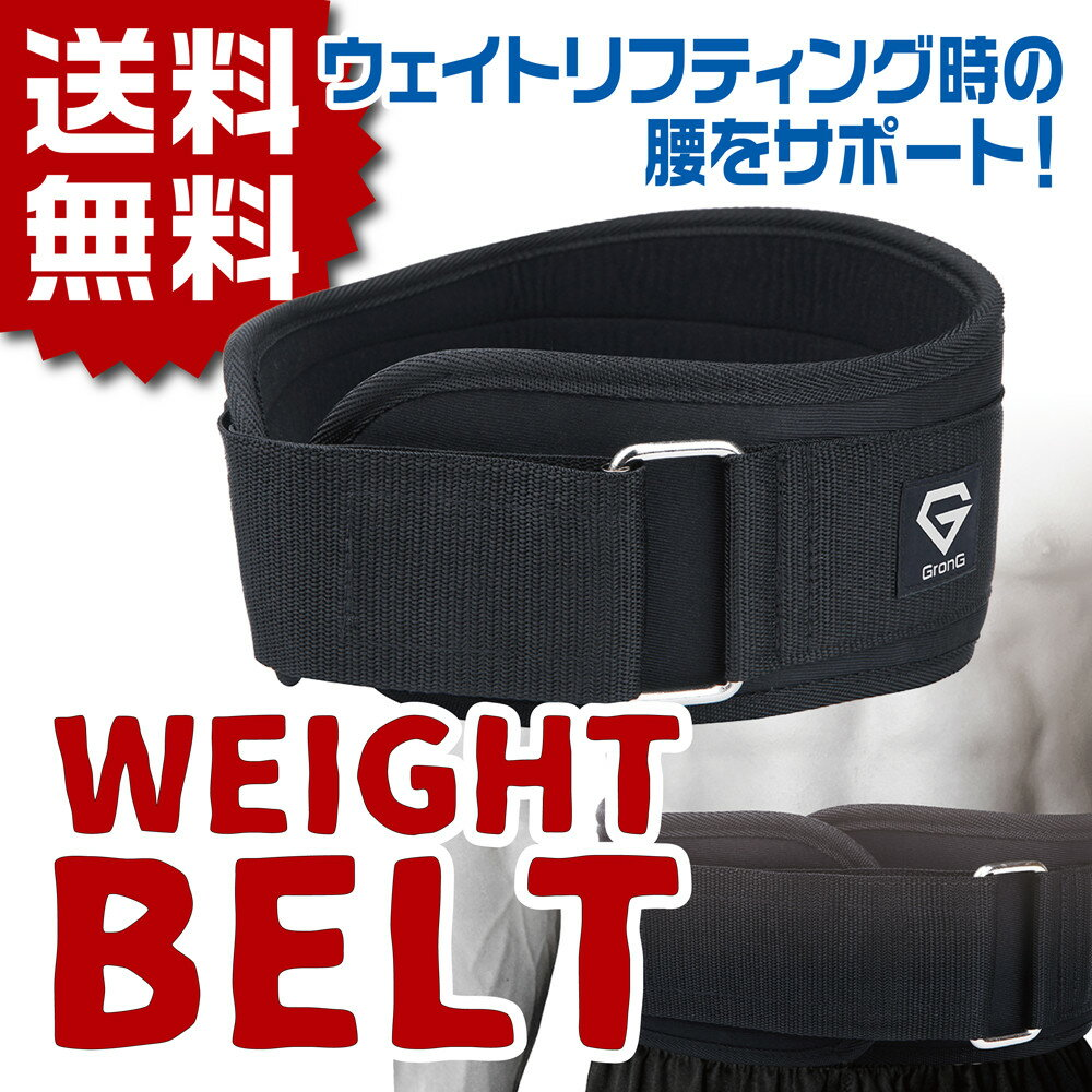 GronG ウエイト トレーニングベルト 腹筋 リフティングベルト サポーター 筋トレ