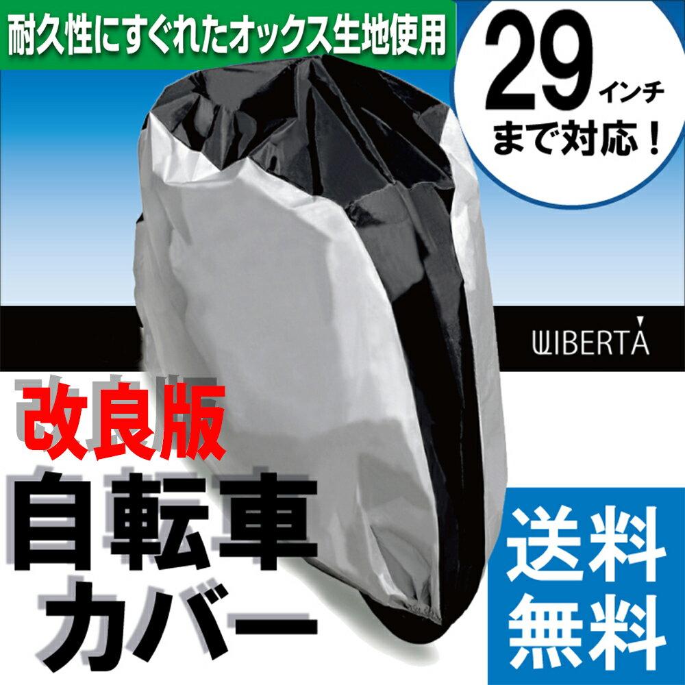 LIBERTA 改良版 自転車カバー サイクルカバー 防水 厚手 丈夫 飛ばない 破れにくい 29インチ