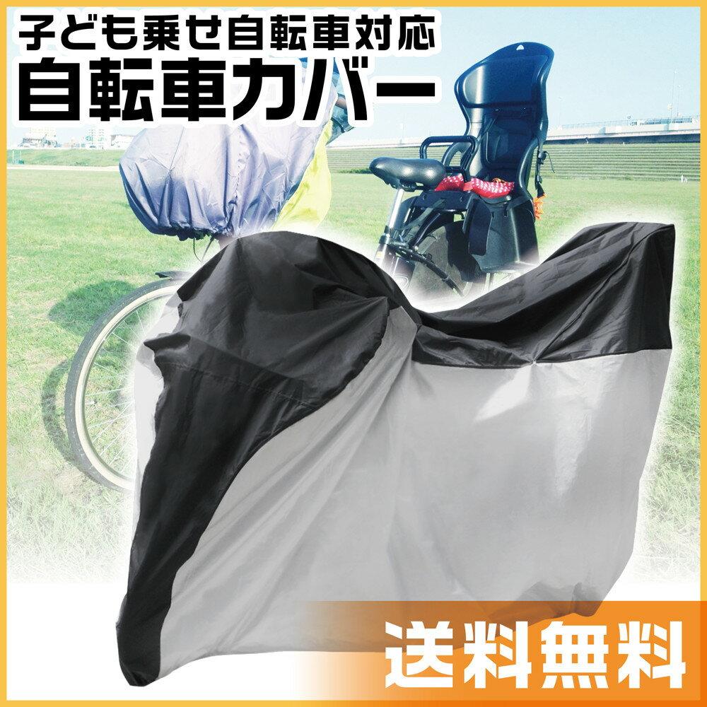 LIBERTA 自転車カバー 子供乗せ対応 サイクルカバー 丈夫 UVカット 風飛び防止
