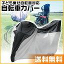 【エントリーでP10倍】 LIBERTA 自転車カバー 子供乗せ対応 サイクルカバー 丈夫 UVカット 風飛び防止