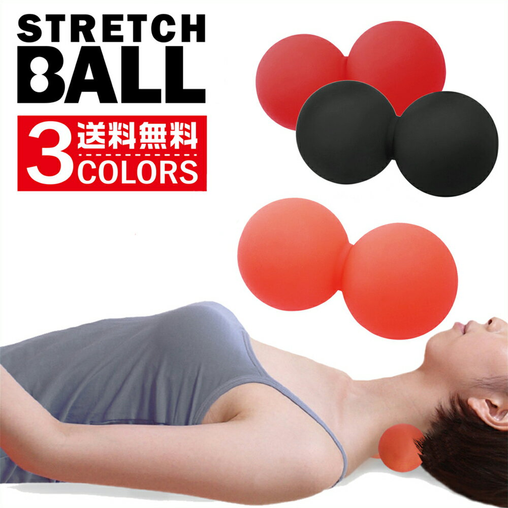 GronG ストレッチボール マッサージ器具 ストレッチ ストレッチグッズ 肩こり 首 全身 小型