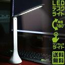 LED デスクライト 卓上ライト USB充電式 電気スタンド 三段階調光 180度調節可能 14LED