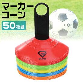 【エントリーで最大P7倍】 GronG(グロング) マーカーコーン サッカー フットサル トレーニング 50枚セット