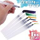 水彩筆 ペン 水筆 絵筆 ウォーターブラシ 水彩画 6本セット