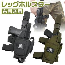 レッグホルスター レッグ ホルスター サバゲー 装備 ハンドガン 右足 右利き ナイロン素材